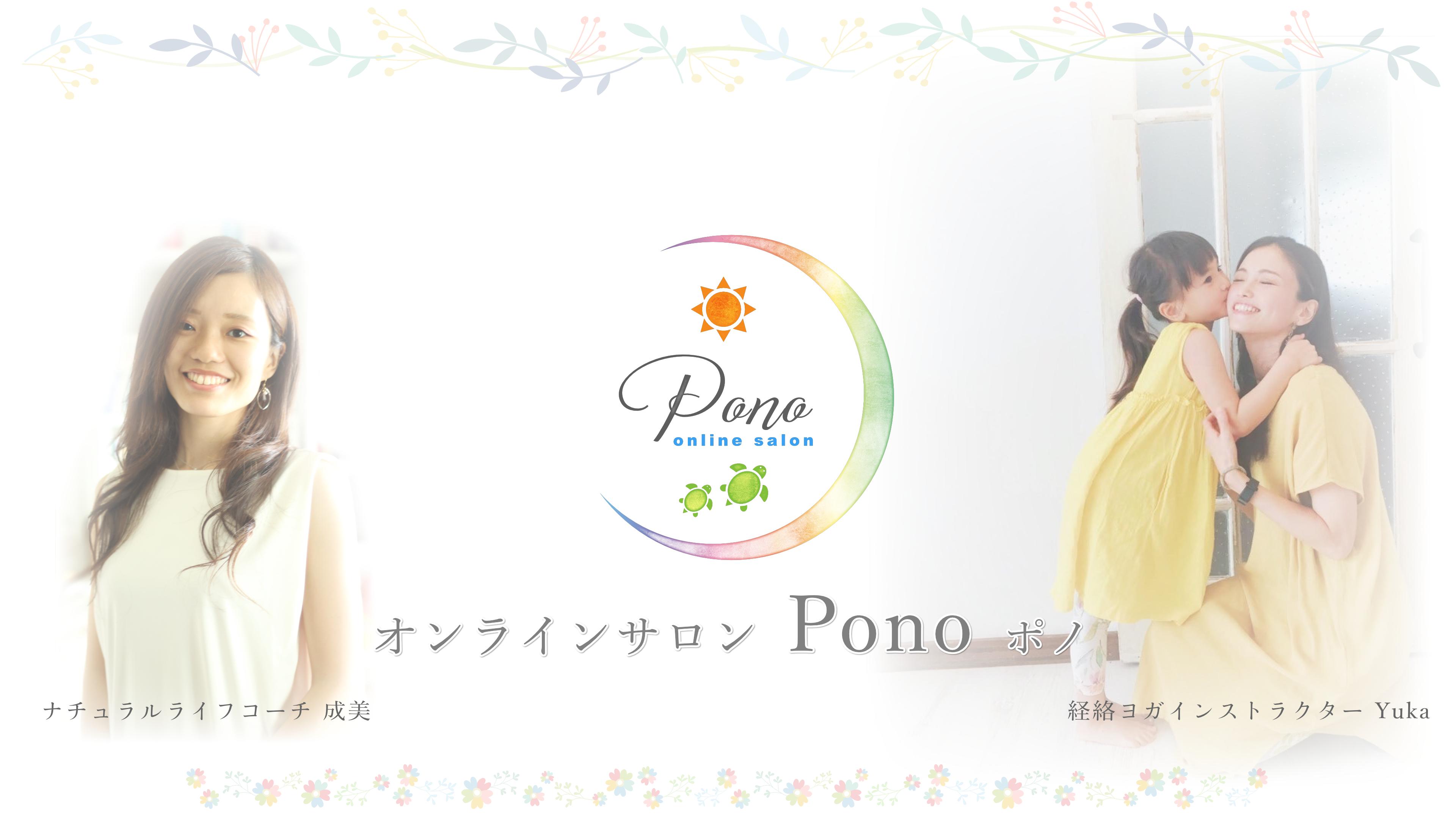 オンラインサロン Pono-ポノ